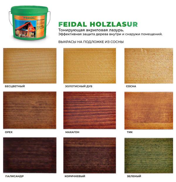 Защитно-декоративная лазурь FEIDAL Holzlasur цветная