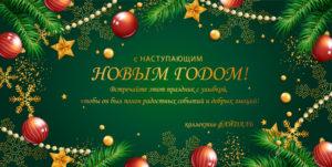 Дорогие друзья! Поздравляем с наступающим Новым Годом!